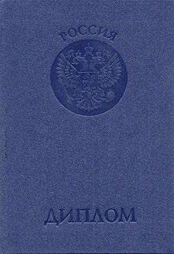 Купить Дипломы Аттестаты Рефераты Курсовые Цены Диплом о высшем профессиональном образовании РФ вкладка