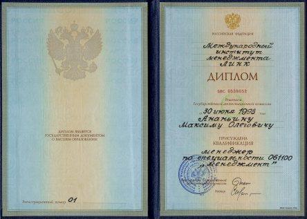 Купить Дипломы Аттестаты Рефераты Курсовые Цены Международный диплом