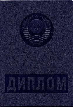Купить Дипломы Аттестаты Рефераты Курсовые Цены Диплом о высшем образовании СССР вкладка