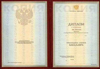 Купить Дипломы Аттестаты Рефераты Курсовые Цены Диплом с отличием о высшем профессиональном образовании РФ разворот